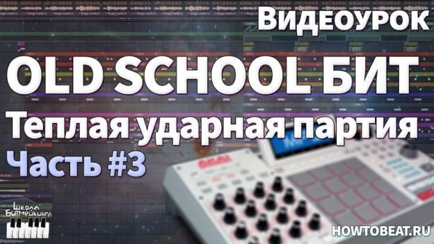 Видеоурок о том как сделать хип-хоп бит в стиле OLD SCHOOL