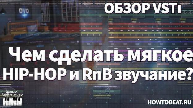 ovo rnb - Ромплер, который даст вам теплое и мягкое звучание