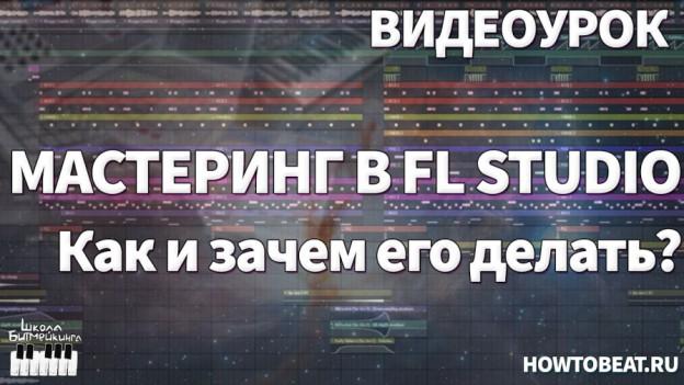 Как и зачем делать мастеринг в секвенсоре FL Studio 10