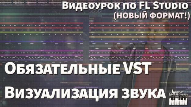 самые необходимые vst плагины для битмейкинга в FL Studio