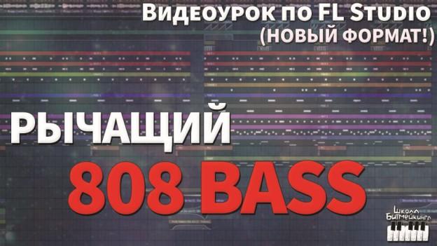 Рычащий 808 трэп бас в ФЛ Студио