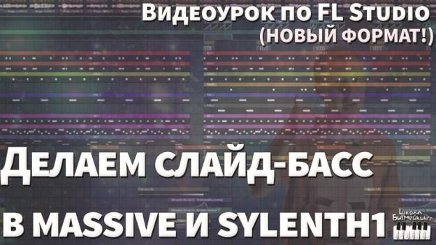 делаем эффект slide bass в FL Studio