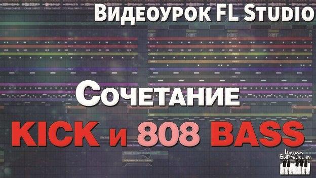 Как сочетать между собой 808 кик и бас - видеоурок FL Studio