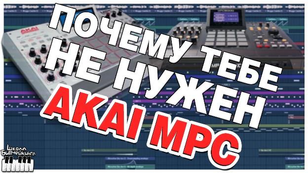 Почему AKAI MPC не нужен, а FL Studio лучше