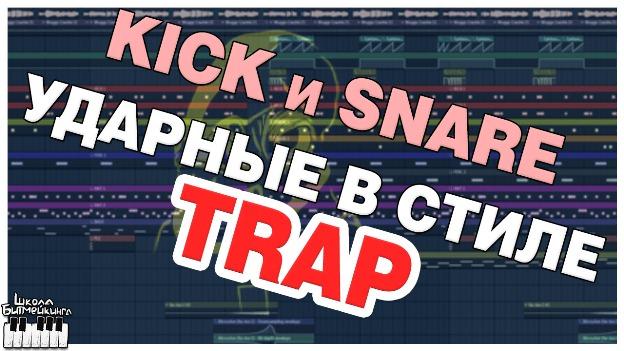 видеоурок по fl studioо построение trap ударной партии