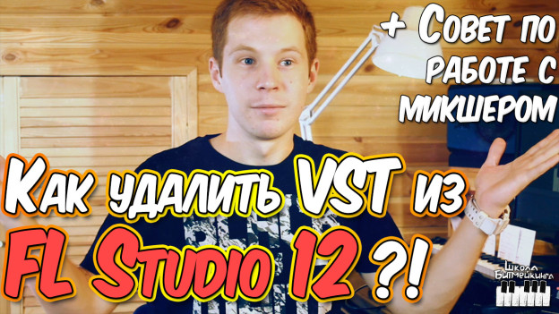 fl studio 12 удалить плагин