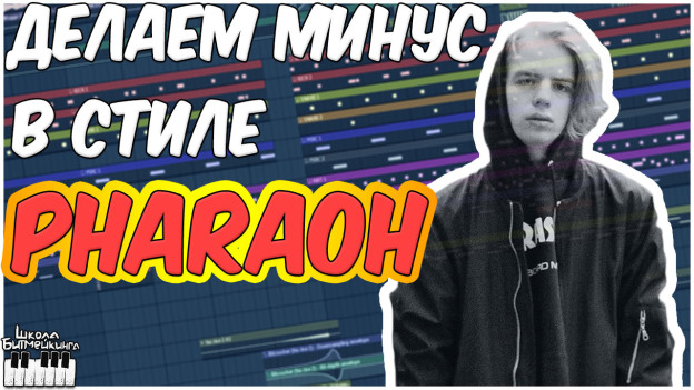 минус pharaoh fl studio